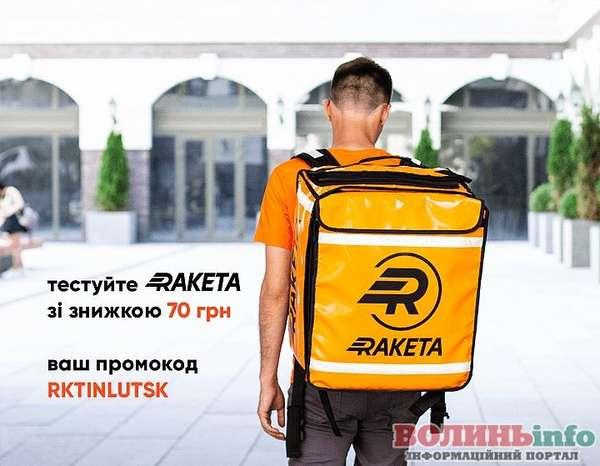 Сервіс доставки Raketa