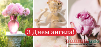 Лізи, Єлизавети – з Днем ангела вас! Привітання, листівки, побажання