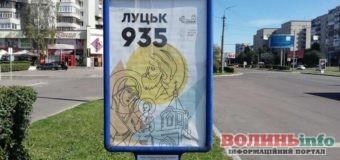 День міста: що відвідати у Луцьку у святкові дні