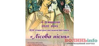 «Лісова пісня»: у Луцьку стартує ХІХ Міжнародний літературно-мистецький фестиваль