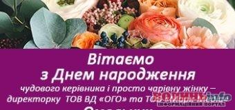 Вітаємо з Днем народження Омельчук Світлану Богданівну!