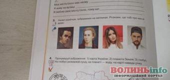Зрадники чи відомі: кого школярам показали у переліку видатних українців?