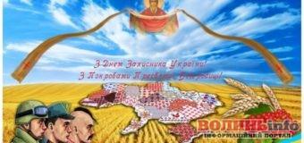 14 жовтня: чим особливий цей день та що святкують в Україні та світі