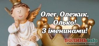 День ангела Олега – вітання імениннику