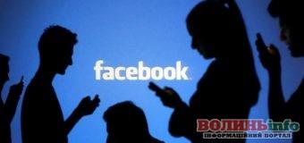 Фейсбук вводить нову функцію: писати можна буде лише сусідам