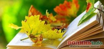 20 жовтня: чим особливий цей день та що святкують в Україні та світі