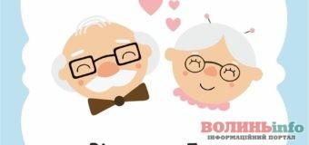 Сьогодні День бабусі і дідуся – привітайте своїх стареньких