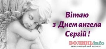 День ангела Сергія: гарні привітання, побажання, листівки та картинки