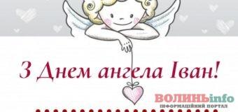 З Днем ангела Іване, Іванку, Іванко!