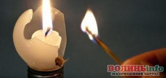 Де у Луцьку не буде світла 9 листопада