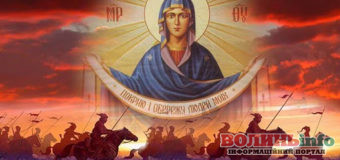 З святом Покрови Пресвятої Богородиці