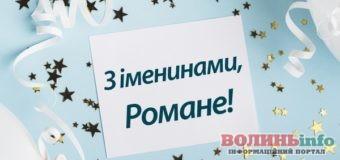 1 грудня – день Романа: красиві картинки та привітання з іменинами