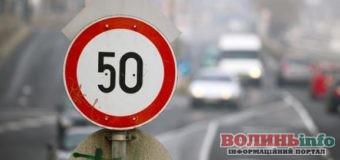 Швидкість руху авто в українських містах обмежили до 50 км/год