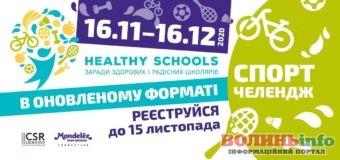 Розпочалася реєстрація на участь у всеукраїнській шкільній програмі «Healthy Schools*: заради здорових і радісних школярів»