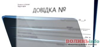В Україні скасували довідку про склад сім'ї