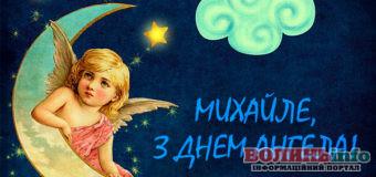 День Михайла – привітання та побажання усім Михайлам із Днем ангела