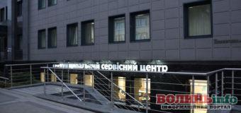 У Луцьку запрацював Муніципальний сервісний центр