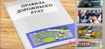 Нові правила дорожнього руху почали діяти в Україні