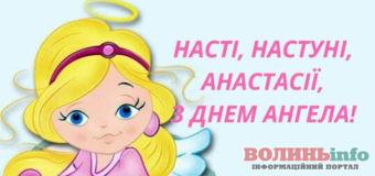 Сьогодні свій День ангела святкують жінки, що мають прекрасне ім'я Анастасія.