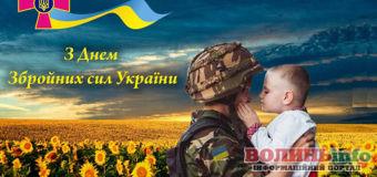 6 грудня – День Збройних сил України: історія і значення свята, привітання та побажання