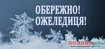 Туман і ожеледиця очікуються в Україні