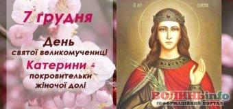 День ангела Катерини