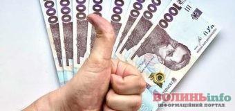 Термін подачі заявок на виплату 8 тисяч гривен продовжили до 31 грудня