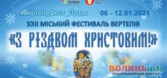 """У Луцьку пройде фестиваль вертепів """"З Різдвом Христовим 2021"""""""