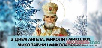 День ангела Миколи – привітання з іименинами!