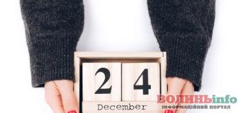 24 грудня: чим особливий цей день та що святкують в Україні та світі