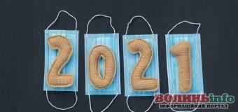 Безпечна новорічна вечірка під час пандемії – рекомендації від МОЗ
