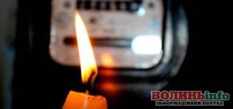 Де у Луцьку не буде світла 1 лютого