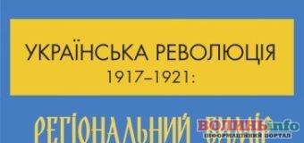У Луцьку пройде презентація виставки «Українська революція 1917-1921: регіональний вимір»