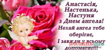 Щирі побажання та барвисті картинки для всіх Анастасій