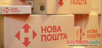 На «Новій пошті» нові правила відправки посилок