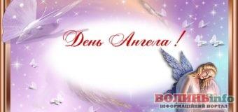 День ангела Поліни – привітання з іменинами в листівка, віршах та прозово