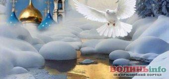 19 січня – яке сьогодні свято та кого вітати з Днем ангела