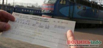 Готуйте гроші: подорожчають залізничні квитки