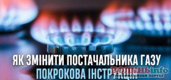 Як змінити постачальника газу і платити менше: покрокова інструкція