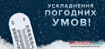 Сніг, вітер, мороз – волинянам слід бути готовими, погода погіршиться найближчим часом