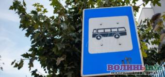 У Луцьку на Наливайте додалися дві зупинки