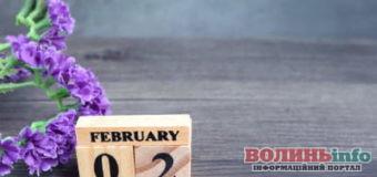 2 лютого – яке сьогодні свято та кого вітати з Днем ангела