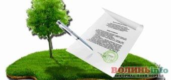 Укладання та внесення змін до договору оренди землі