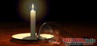 Де у Луцьку не буде світла у понеділок, 18 жовтня
