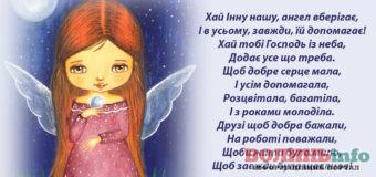 Сьогодні День ангела святкує Інна! Прекрасні вітання з іменинами