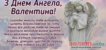 Іменини у Валентини – красиві вітання з Днем ангела