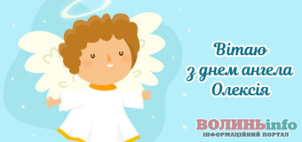 25 лютого – День ангела Олексія