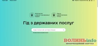 Гід з державних послуг – це єдиний офіційний ресурс, що містить інформацію про всі державні послуги в Україні