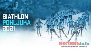 Сьогодні стартує чемпіонат з біатлону. Де подивитися як виступатиме українська збірна?