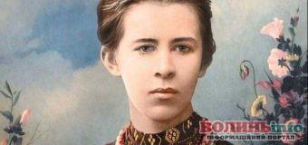 Леся Українка – 150 років від дня народження геніально поетеси